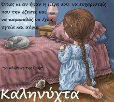 Good night my friend sweet dreams and God bless. Good Night Prayer, Good Night Blessings, Good Night Wishes, Good Night Sweet Dreams, Good Night Quotes, Good Morning Good Night, Girl Cartoon, Cartoon Art, Bedtime Prayer