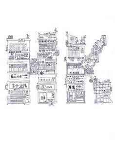 一组香港主题海报版式设计_03(76款)(8)-海报作品集-设计-艺术中国网