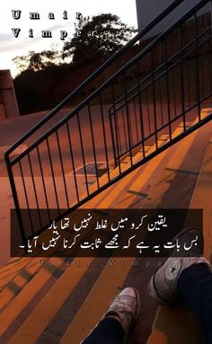 Heart Quotes, Love Quotes, Inspirational Quotes, Classic House Design, My Life My Rules, Islamic Girl, Poetry Feelings, Urdu Words, Sky Aesthetic