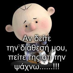 Παρακαλώ Motivational Quotes, Funny Quotes, Greek Quotes, Piggy Bank, Picture Quotes, Minions, Favorite Quotes, Nostalgia, Jokes
