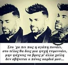Greek Quotes, Just Love, My Life, How Are You Feeling, Feelings, Irene, Wallpapers, Random, Wallpaper