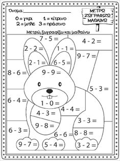 Bunny Maths Facts Colouring Page Make your world more colorful with free printable coloring pages from italks. Our free coloring pages for adults and kids. Math Addition, Addition And Subtraction, Learning Activities, Kids Learning, Easter Worksheets, Math Work, Simple Math, 1st Grade Math, Math Facts