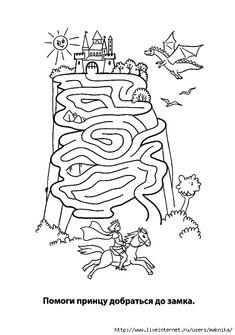 Игра-раскраска (загадки на внимание,картинки по точкам,лабиринты,спрятанные картинки). Обсуждение на LiveInternet - Российский Сервис Онлайн-Дневников