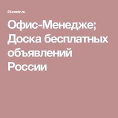 Офис-Менедже;                         Доска бесплатных объявлений России