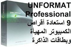 UNFORMAT Professional 9 استعادة أقراص الكمبيوتر المهيأة وبطاقات الذاكرة