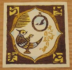 Bookplate. Image by greentea2006 (flickr).