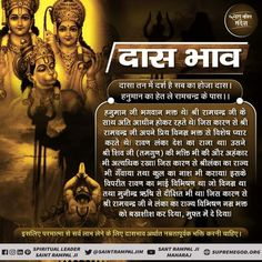 Bhakti Yoga, Spiritual Quotes, Hindi Quotes, Avatar, Spirituality, Movie Posters, Image, Divas, Type