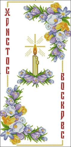 This Pin was discovered by Nad Cross Stitch Embroidery, Cross Stitch Patterns, Easter Season, Easter Cross, Flower Coloring Pages, Easter Crochet, Christmas Cross, Needlework, Diy And Crafts