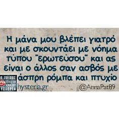 Δείτε αυτή τη φωτογραφία στο Instagram από @international_quotess • Αρέσει σε… Greek Quotes, Talk To Me, Favorite Quotes, Funny Quotes, Jokes, Lol, Instagram Posts, Funny Phrases, Husky Jokes