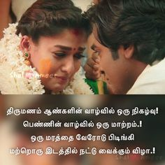 Love Pain Quotes, Love Quotes For Girlfriend, Love Husband Quotes, Like Quotes, Love Life Quotes, Good Thoughts Quotes, Tamil Movie Love Quotes, Love Picture Quotes, Love Quotes With Images