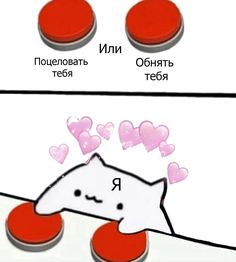 Russian Memes, Cute Love Memes, Wholesome Memes, Kawaii, Funny Relatable Memes, Reaction Pictures, Man Humor, Loving U, Cute Pictures