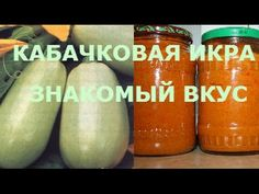 КАБАЧКОВАЯ ИКРА ЗНАКОМЫЙ ВКУС. ПРОСТО И ВКУСНО - YouTube