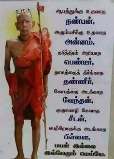 Good Life Quotes, Good Morning Quotes, Best Quotes, Tamil Motivational Quotes, Inspirational Quotes Pictures, Strong Quotes, Positive Quotes, Devotional Quotes, Krishna Quotes