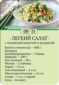 Cards with diet recipes- Карточки с диетическими рецептами Recipe Card Light Peking Salad - Clean Eating Recipes, Cooking Recipes, Vegetarian Recipes, Healthy Recipes, Lean Meals, Food For A Crowd, My Favorite Food, Food And Drink, Yummy Food