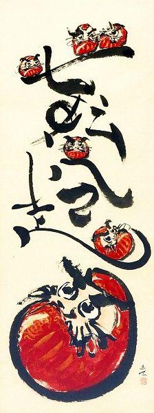 秋色波连波的相册-西村欣魚 日本画