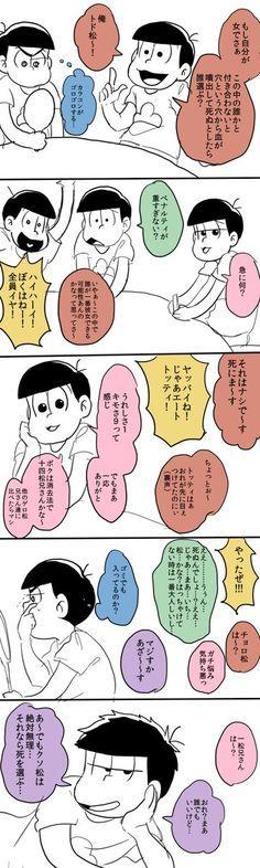 【6つ子】『思い込みの激しい四男』(マンガ松)