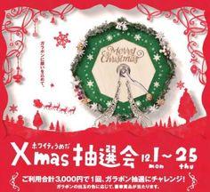 クリスマス 抽選会 - Google 検索