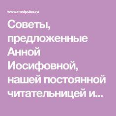 Советы, предложенные Анной Иосифовной, нашей постоянной читательницей из Воронежа, показались нам интересными и актуальными. Быть может, они помогут и вам?