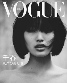 This Vogue Japan Cover is so pretty. Firstly I love the soft light and the black and white style and also the haircut! I literally went out after this and got my hair chopped, and got a fringe! I'll post a portrait soon. Vogue Magazine Covers, Fashion Magazine Cover, Fashion Cover, Japan Fashion, Vogue Vintage, Vintage Vogue Covers, Vogue Japan, Vogue Korea, Vogue Russia
