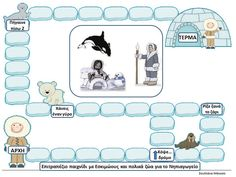 Δραστηριότητες, παιδαγωγικό και εποπτικό υλικό για το Νηπιαγωγείο: Παίζοντας με τους Εσκιμώους στο Νηπιαγωγείο: Επιτραπέζιο παιχνίδι