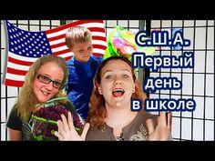 First day of school in USA! США. ПЕРВЫЙ ДЕНь В АМЕРИКАНСКОЙ ШКОЛЕ. Valentina Ok. LifeinUSA. жизнь в США. https://www.youtube.com/watch?v=vUriIHNyz_U&lc=z12nxr5ixlnfuxvbw04cizzbqzekurspjok0k