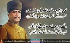 Tum haya-o-shariat ke taqazoon ki baat karte hoo, hum nay >> Urdu Funny Poetry, Poetry Quotes In Urdu, Best Urdu Poetry Images, Love Poetry Urdu, Quotations, Urdu Quotes, Wisdom Quotes, Qoutes, Mixed Feelings Quotes
