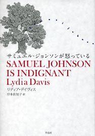 リディア・デイヴィス - サミュエル・ジョンソンが怒っている - 岸本佐知子 - 吉田篤弘 - 吉田浩美