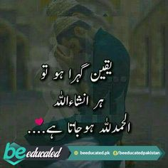 Education in Pakistan News Admission Scholarship Past Papers Result Jobs Poetry Quotes In Urdu, Best Urdu Poetry Images, Ali Quotes, Quran Quotes, Wisdom Quotes, Funny Quotes, Girly Quotes, Hindi Quotes, True Quotes