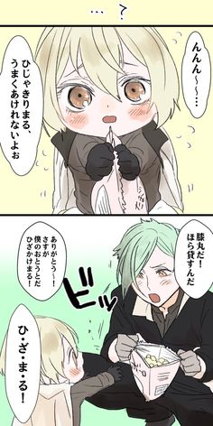 from the story Touken Ranbu x Reader/Saniwa - Baby Toudans by (Carmen-chan) with reads. Natsume Yuujinchou, Touken Ranbu, Magical Girl, Cute Love, Doujinshi, Chibi, Character Design, Super Cute, Kawaii