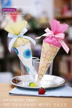 아이스크림콘일까, 고깔일까... 작은 선물에 어울리는 재미있는 선물포장 : 네이버 블로그