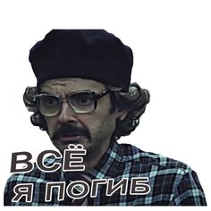 Stupid Memes, Dankest Memes, Jokes, Hello Memes, Happy Memes, Russian Memes, Funny Mems, Mood Pics, Picsart