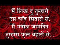 जन्मदिन शायरी || Happy Birthday Shayari in Hindi || Happy Birthday Wishes Video || शायर बनाया आपने - YouTube