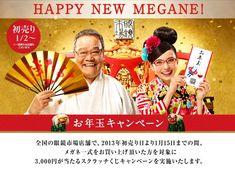 画像:眼鏡市場 HAPPY NEW MEGANE! お年玉キャンペーンキャプチャ