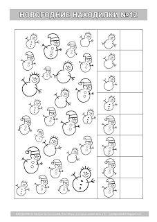 Preschool Math, Kindergarten, Snow Theme, Bible School Crafts, Speech Therapy, Worksheets, Snowman, Education, Learning