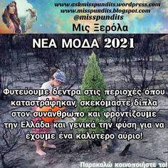 Είναι ανάγκη να φυτευτούν δέντρα στις περιοχές όπου έχουν κάει🌱! Ο κάθε Έλληνας έχει την ευθύνη να προστατέψει την πατρίδα του. Εάν τυχόν δεν φυτευθούν δέντρα, σε λίγα χρόνια δεν θα έχουμε οξυγόνο!!! #gr #greeks #greece #greekquotes #ελλαδα #greekpost #greekposts #greekquote #post #logia #quotes #ελληνικη #quote #ελλάδα #greek #φιλοσοφια #φιλοσοφία #φιλοσοφίαεπιστρέφει #ρητά #εμπνευση #αυτοβελτιωση #αυτοβελτίωση #πνευματικότητα #ellada #στιχακια #instadaily #greecestagram Kai, Memes, Meme, Chicken
