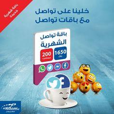 """باقة تواصل الشهرية ….خلينا على تواصل … مع باقات تواصل"""" تمتع باستخدام لامحدود (للواتساب، فيسبوك، فيسبوك ماسنجر، تويتر) بالإضافة إلى رصيد إنترنت 200 ميجابايت فقط بـ 1650 ريال ولمدة شهر. للإشتراك في باقة تواصل الشهرية إتصل على #12*3*121* لمزيد من المعلومات ارسل """"تواصل الشهرية"""" إلى الرقم 211 مجاناً. #سبأفون_مستمرون_لأجلكم Enamel, Business, Accessories, Vitreous Enamel, Enamels, Store, Business Illustration, Tooth Enamel, Glaze"""