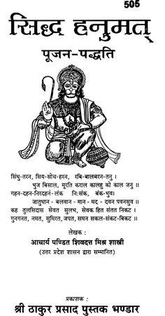 हनुमद् सिद्धि: How to Worship Hanuman Ji Shri Yantra, Shri Hanuman, Vedic Mantras, Hindu Mantras, Hanuman Photos, Hanuman Images, Hanuman Chalisa Mantra, Sanskrit Mantra, Sanskrit Quotes
