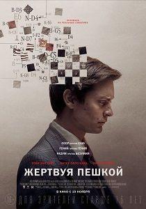 Жертвуя пешкой (Pawn Sacrifice), реж. Эдвард Цвик, 2014. Является ли безумие одним из основных атрибутов гениальности и при каких условиях?