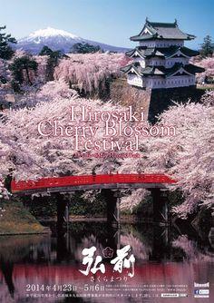 弘前さくらまつり2014ポスター Hirosaki Cherry Blossom Festival
