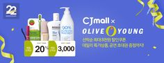 CJmall -OLIVEYOUNG