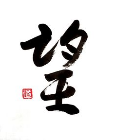 Hope - Original Chinese Calligraphy
