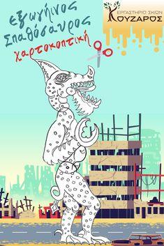 Σχέδια του θεάτρου σκιών και διάφορα άλλα σχέδια για κατασκευές από μικρούς και μεγάλους!   #θέατροσκιώναδημοτικού #θέατροσκιώνκατασκευές #χαρτοκοπτικήγιαπαιδιά #χαρτοκοπτική #κατασκευέςγιαπαιδιά #puppetsforkids #puppetsforkidstomake #forkidscraftseasy #forkidsdiy #ζωγραφικηγιαπαιδιασχεδια #ζωγραφικηγιαπαιδια #diyγιαπαιδια Ecards, Memes, E Cards, Meme