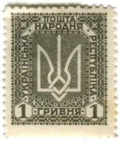 Ukraine postage stamp: Vienna issue    c. 1920