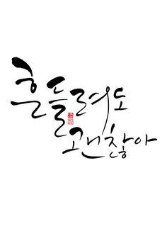 calligraphy_흔들려도 괜찮아 D Calligraphy, Typography Design, Logo Design, Korean Quotes, Korean Art, Inspirational Message, Words Quotes, Hand Lettering, Bible Verses