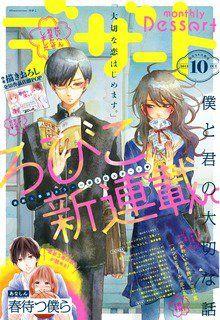 Éste manga de comedia romántica se centra en Aizawa, una estudiante de preparatoria que no habla mucho en la escuela y que está enamorada de su compañero de clase, Azuma. Sin embargo un día, en la estación del tren ¡¿Aizawa le dice algo completamente inesperado a Azuma?!.