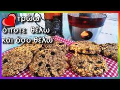 ΜΠΙΣΚΟΤΑ από βρώμη και μπανάνα, χωρίς αλεύρι και ζάχαρη - εύκολη και γρήγορη συνταγή - YouTube Cereal, Muffin, Sweets, Breakfast, Food, Youtube, Morning Coffee, Gummi Candy, Candy