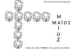 Δραστηριότητες, παιδαγωγικό και εποπτικό υλικό για το Νηπιαγωγείο: Μάιος στο Νηπιαγωγείο: Φύλλα εργασίας για τον Μάιο Spring Theme, Blog, Image, Home Decor, Google, Flowers, Summer, Decoration Home, Summer Time