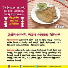 Food Tips To Lose Weight Fast Refferal: 9972461634 Healthy Diet Recipes, Baby Food Recipes, Indian Food Recipes, Vegetarian Recipes, Snack Recipes, Cooking Recipes, Cooking Tips, Healthy Food, Healthy Cooking