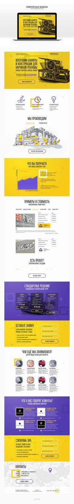 Современные вывески / theme / template / landing-page