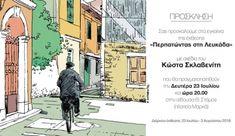 Η έκθεση «Περπατώντας στη Λευκάδα» με σχέδια του Κώστα Σκλαβενίτη, μας ξανασυστήνει τη Λευκάδα